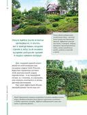 Сады вдохновения. 25 лучших идей ландшафтного дизайна — фото, картинка — 12