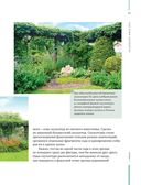 Сады вдохновения. 25 лучших идей ландшафтного дизайна — фото, картинка — 13