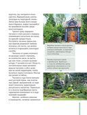 Сады вдохновения. 25 лучших идей ландшафтного дизайна — фото, картинка — 15