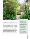 Сады вдохновения. 25 лучших идей ландшафтного дизайна — фото, картинка — 9