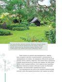 Сады вдохновения. 25 лучших идей ландшафтного дизайна — фото, картинка — 10