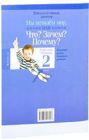 Факультативные занятия. Мы познаем мир, или Что? Зачем? Почему? 2 класс. Рабочая тетрадь — фото, картинка — 5