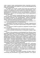 Компьютерные информационные технологии в документационном обеспечении управления — фото, картинка — 6