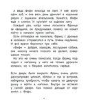 Рассказы про Франца и собаку — фото, картинка — 3