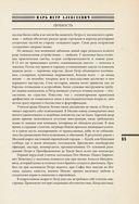 История Российского Государства. Том 5. Часть 1. Азиатская европеизация. Царь Петр Алексеевич — фото, картинка — 13
