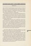 История Российского Государства. Том 5. Часть 1. Азиатская европеизация. Царь Петр Алексеевич — фото, картинка — 15