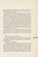 История Российского Государства. Том 5. Часть 1. Азиатская европеизация. Царь Петр Алексеевич — фото, картинка — 5