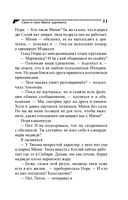 Смех и грех Ивана-царевича (м) — фото, картинка — 11