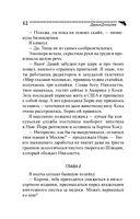 Смех и грех Ивана-царевича (м) — фото, картинка — 12