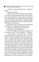 Смех и грех Ивана-царевича (м) — фото, картинка — 13