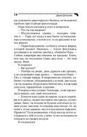 Смех и грех Ивана-царевича (м) — фото, картинка — 14