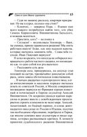 Смех и грех Ивана-царевича (м) — фото, картинка — 15
