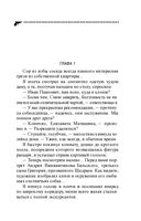 Смех и грех Ивана-царевича (м) — фото, картинка — 5