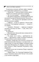 Смех и грех Ивана-царевича (м) — фото, картинка — 7