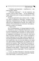Смех и грех Ивана-царевича (м) — фото, картинка — 8