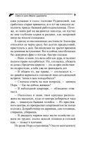 Смех и грех Ивана-царевича (м) — фото, картинка — 9