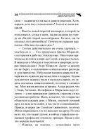 Смех и грех Ивана-царевича (м) — фото, картинка — 10