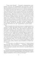 Дальневосточный штиль — фото, картинка — 11