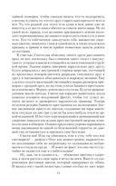 Дальневосточный штиль — фото, картинка — 15