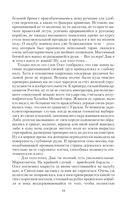 Дальневосточный штиль — фото, картинка — 16