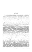 Дальневосточный штиль — фото, картинка — 5
