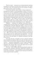 Дальневосточный штиль — фото, картинка — 7