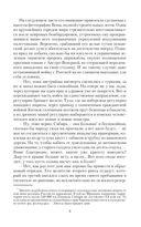 Дальневосточный штиль — фото, картинка — 8