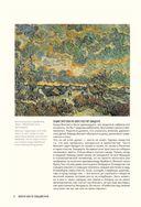 Винсент Ван Гог. Большой атлас — фото, картинка — 12