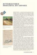 Винсент Ван Гог. Большой атлас — фото, картинка — 5