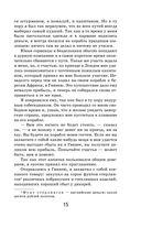 Робинзон Крузо — фото, картинка — 11