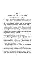Робинзон Крузо — фото, картинка — 1