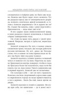 За святую Русь! Фельдъегерь против нашествия Батыя — фото, картинка — 11