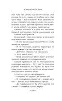 За святую Русь! Фельдъегерь против нашествия Батыя — фото, картинка — 12