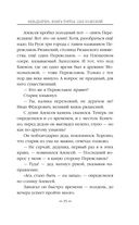 За святую Русь! Фельдъегерь против нашествия Батыя — фото, картинка — 13