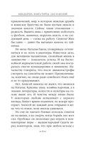 За святую Русь! Фельдъегерь против нашествия Батыя — фото, картинка — 7
