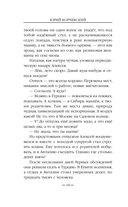 За святую Русь! Фельдъегерь против нашествия Батыя — фото, картинка — 8