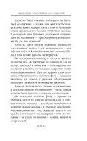 За святую Русь! Фельдъегерь против нашествия Батыя — фото, картинка — 9