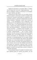 За святую Русь! Фельдъегерь против нашествия Батыя — фото, картинка — 10