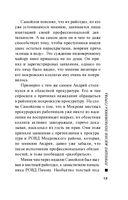 Принцип жизни полковника Гурова (м) — фото, картинка — 12