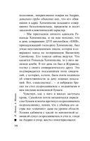 Принцип жизни полковника Гурова (м) — фото, картинка — 13