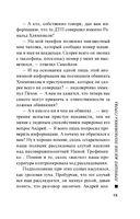 Принцип жизни полковника Гурова (м) — фото, картинка — 14