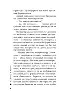 Принцип жизни полковника Гурова (м) — фото, картинка — 5