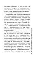 Принцип жизни полковника Гурова (м) — фото, картинка — 6