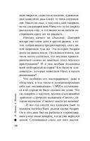 Принцип жизни полковника Гурова (м) — фото, картинка — 9