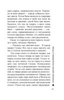 Принцип жизни полковника Гурова (м) — фото, картинка — 10