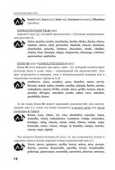 Испанский язык для начинающих. Сам себе репетитор — фото, картинка — 12