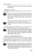 Испанский язык для начинающих. Сам себе репетитор — фото, картинка — 13