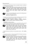 Испанский язык для начинающих. Сам себе репетитор — фото, картинка — 15
