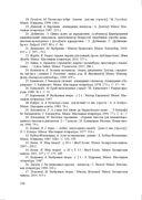 Дыдактычны матэрыял па беларускай мове. 9 клас — фото, картинка — 6